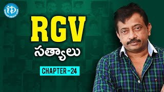 RGV Mind Blowing Speeches | RGV Truths | Chapter 24 | Ram Gopal Varma | iDream Telugu Movies - IDREAMMOVIES