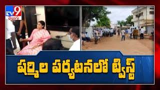 YS Sharmila పర్యటనలో ట్విస్ట్ - TV9 - TV9