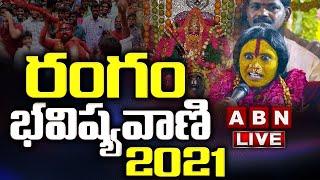 LIVE: రంగం భవిష్యవాణి | Rangam Bhavishyavani 2021 LIVE | Mathangi Swarnalatha | Ujjaini Mahankali - ABNTELUGUTV