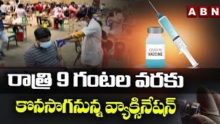 రాత్రి 9 గంటల వరకు కొనసాగనున్న వ్యాక్సినేషన్   Mega vaccination Drive at HITEX  Hyderabad ABN Telugu - ABNTELUGUTV