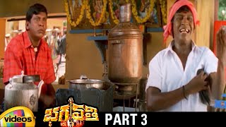 Bhagavathi Telugu Full Movie HD | Vijay | Reema Sen | Vadivelu | K Viswanath | Part 3 | Mango Videos - MANGOVIDEOS