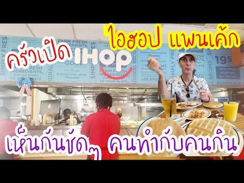 IHope-Food-เมียฝรั่งพาไปฝากท้อ