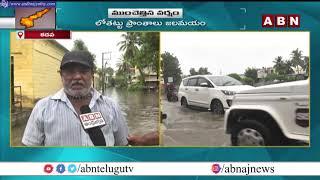 కడపలో భారీ వర్షానికి లోతట్టు ప్రాంతాలు జలమయం | Flood Water Submerged With Colonies in Kadapa | ABN - ABNTELUGUTV