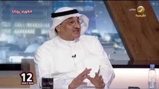 طارق كيال : الهلال كان الفريق الأكثر تنظيمًا وأستغرب تغيير عسيري
