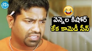 Vennela Kishore Gets Emotional | Vennela Movie Scenes | Sharwanand | Parvati Melton | iDream Movies - IDREAMMOVIES