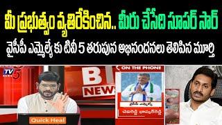 TV5 Murthy Phone in with YCP MLA  Chevireddy Bhaskar Reddy | Anandayya Medicine Covid 19 | TV5 News - TV5NEWSSPECIAL