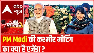 This is the agenda for all party Jbackslashu0026K meet with PM Modi | Seedhe Field Se (June 23, 2021) - ABPNEWSTV