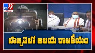 ఆలయ రాజకీయాలు : బొబ్బిలిలో ఆలయ వివాదం : Vizianagaram - TV9 - TV9