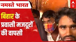 Delhi: Pool of migrant workers arrive from Bihar in 1 bus - ABPNEWSTV
