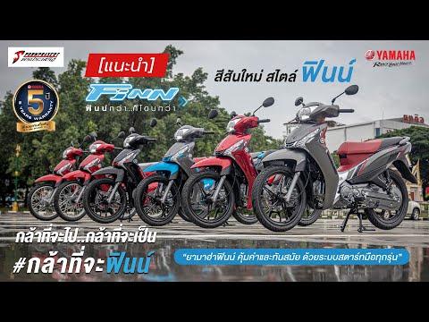 New-Yamaha-Finn-115-สีสันใหม่-