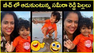 Sameera Reddy Cute Little Daughter Playing In The Beach | Actress Sameera Reddy | Rajshri Telugu - RAJSHRITELUGU