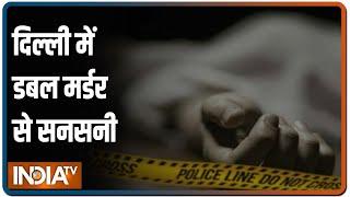 दिल्ली के Ashok Vihar में डबल मर्डर, कारोबारी Surendra Gupta और उनके दोस्त की हत्या - INDIATV