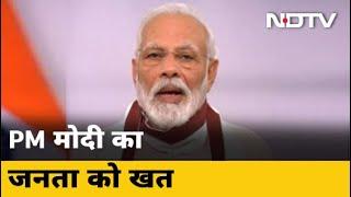 PM Modi ने जनता के नाम लिखा खत, 'वर्तमान और भविष्य खुद तय करेंगे' - NDTVINDIA