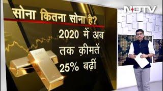 सोना कितना सोना है ? | Khabron Ki Khabar - NDTVINDIA