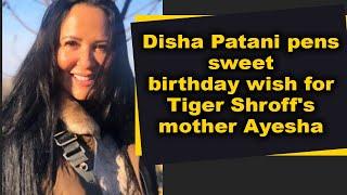 Disha Patani pens sweet birthday wish for Tiger Shroff's mother Ayesha - BOLLYWOODCOUNTRY