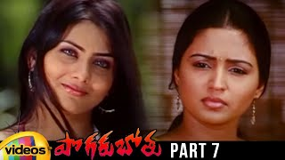 Pogaru Bothu Telugu Full Movie HD | Namitha | Gajala | Latest Telugu Romantic Movies | Part 7 - MANGOVIDEOS