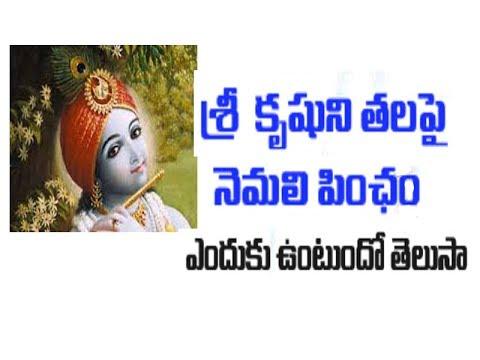 connectYoutube - శ్రీ కృష్ణుని తలపై పించాం ఎందుకు  ఉంటుంది. Why is it that the Lord Krishna is placed on his head?