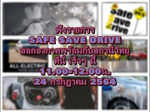 ฟังรายการ-SAFE-SAVE-DRIVE-ทาง-