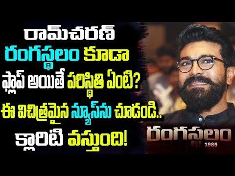 Ram Charan Reveals Shocking Secrets About Rangasthalam | Telugu Boxoffice