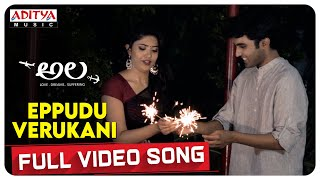 Eppudu Verukani  Full Video Song | Ala Video Songs | Bhargav Kommera,Shilpika,Malavika|Sarat Palanki - ADITYAMUSIC