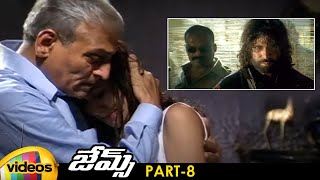 RGV's James Telugu Full Movie HD | Nisha Kothari | Mohit Ahlawat | Riya Sen | Part 8 | Mango Videos - MANGOVIDEOS
