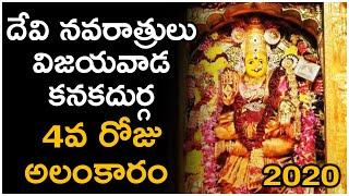 Vijayawada Kanaka Durga Navaratri Avatars 2020 | Vijayawada ammavari alankaram Day 4 - TFPC