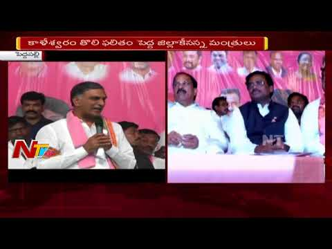 Irrigation Minister Harish Rao About Kaleshwaram Project at Peddapalli  District | TRS Vs T-Congress