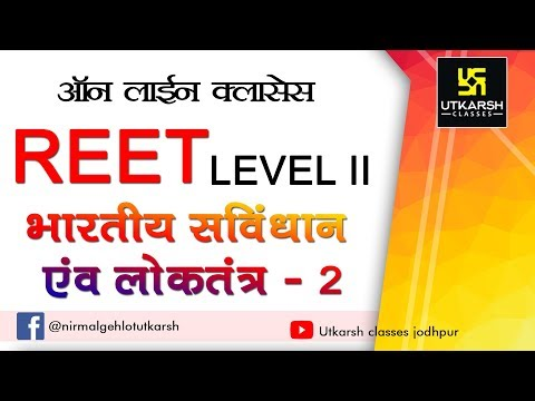 connectYoutube - REET Online Classes | 6 January 2018 | 2nd Level SST | Dr. Dinesh Gehlot