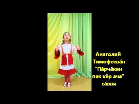 Анастасия Алексеева. Пӑрчӑкан пек хӗрача