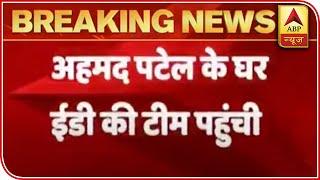 ED raids Ahmed Patel's residence in Sandesara case - ABPNEWSTV