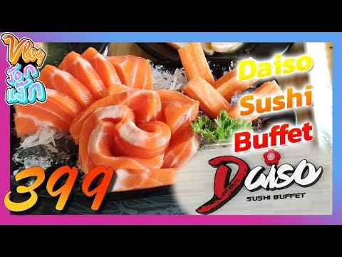 Vlog-ง๊อกแง็ก-:-Daiso-sushi-สา