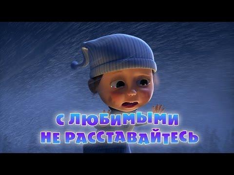 Кадр из мультфильма «Маша и Медведь. С любимыми не расставайтесь (серия 61)»