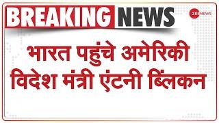 Breaking News: भारत पहुंते अमेरिकी विदेश मंत्री Antony Blinken | India Visit | Ajit Doval | PM Modi - ZEENEWS