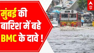 Mumbai rains expose the 'prepared for monsoon' claims of BMC - ABPNEWSTV