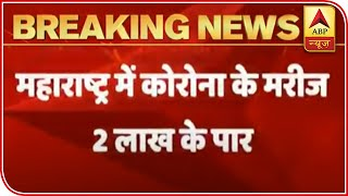 Covid-19 cases in Maharashtra cross 2 lakh mark - ABPNEWSTV