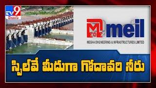 Polavaram Project : Godavari water released to delta region via spillway - TV9 - TV9