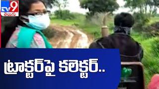 ట్రాక్టర్ పై ప్రయాణించిన పాలనాధికారి : Vikarabad - TV9 - TV9