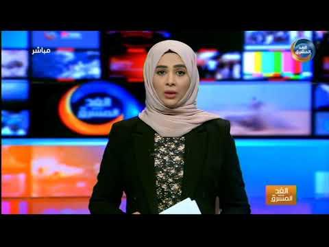 موجز أخبار الثامنة مساءً | التحالف: تدمير طائرة بدون طيار مفخخة أطلقتها مليشيا الحوثي(26 أكتوبر)