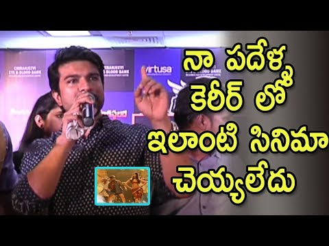 connectYoutube - Ram Charan Emotional Speech about #Rangasthalam Movie at Josh Fantasy Season 4 Event | Yellowpixel