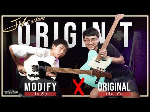 Jv-Custom-Origin-T-เดิมๆ-VS-โม