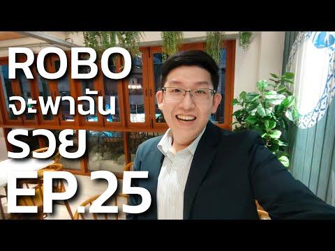 SCB-ROBO-Advisor-EP.25-อัพเดทพ