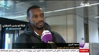 فيديو:سعود كريري لم اتلقى اي مفاوضات من انديه اخرى حتى الاتحاد