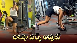 Eesha Rebba GYM Workout Video | Eesha Rebba Fitness | ఈషా వర్క్ అవుట్ | IndiaGlitz Telugu Movies - IGTELUGU