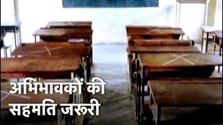 Chhattisgarh में 2 August से खुलेंगे School, लगेगी 10वीं और 12वीं की क्लास - NDTVINDIA