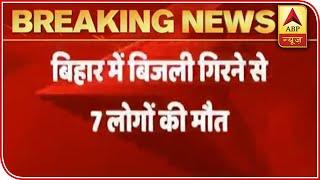 Seven Killed In Fresh Lightning Strikes In Bihar | ABP News - ABPNEWSTV