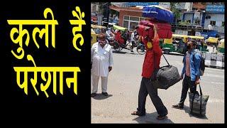 रेलवे स्टेशन पर कमाई ना होने से कुली परेशान - IANSINDIA