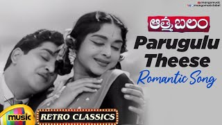 ANR Romantic Hits | Parugulu Theese Video Song | Aatma Balam Movie | ANR | KV Mahadevan | Old Songs - MANGOMUSIC