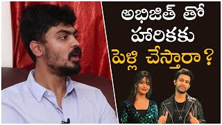 Bigg Boss Harika Brother About Abhijeet backslashu0026 Harika Marriage | #Biggboss4Telugu | #BiggbossTelugu4 - TFPC