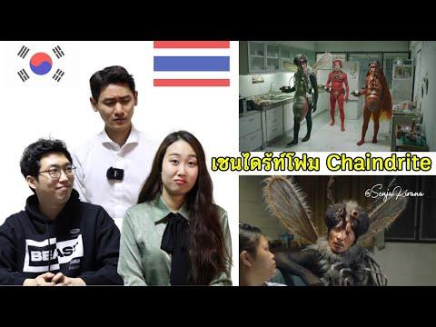 เกาหลีรีแอค-โฆษณาไทยตลกๆ-เชนได