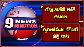 CM KCR - Sudden Inspection | Etela Delhi Visit | TPCC Post | Sputnik  V | V6 News Of The Day - V6NEWSTELUGU